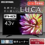 Yahoo!アイリスプラザ Yahoo!店テレビ 43インチ アイリスオーヤマ 43型 液晶テレビ フルハイビジョン LUCA LT-43A420  タイムセール!