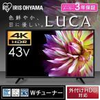 Yahoo!アイリスプラザ Yahoo!店テレビ 43インチ アイリスオーヤマ 4K対応 43型 LUCA LT-43A620 タイムセール!