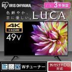 Yahoo!アイリスプラザ Yahoo!店テレビ 49インチ アイリスオーヤマ 4K対応 49型 LUCA LT-49A620 タイムセール!