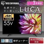 テレビ 55インチ アイリスオーヤマ 4K対応 55型 LUCA LT-55A620