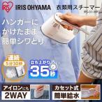 アイリスオーヤマ IRS-01-WPG 衣類スチーマー