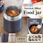 スープジャー お弁当 保温 おしゃれ 300ml フードジャー アイリスオーヤマ ランチジャー 保冷 ステンレスケータイフードジャー SFJ-300