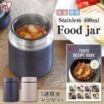 スープジャー 400ml フードジャー 少量 ランチジャー お弁当 保温 おしゃれ フードジャー アイリスオーヤマ ランチジャー 保冷 SFJ-400