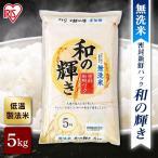 和の輝き 無洗米 5kg アイリスオーヤマ