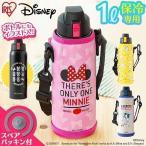 水筒 子供 マグボトル おしゃれ 1リットル 子供 女子 送料無料 軽い 軽量 直飲み ステンレス 保冷 ディズニー ミッキー ミニー プー アイリスオーヤマ DB-1000D