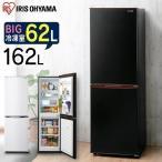 冷凍庫 冷蔵庫 冷凍冷蔵庫 162L アイリスオーヤマ オシャレ おしゃれ 一人暮らし ノンフロン冷凍冷蔵庫 162L ブラック IRSE-H16A-B