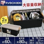 (2個セット) 収納 ボックス 収納ボックス 工具箱  フタ付き アイリスオーヤマ 車RVBOX RVボックス 800 容量60L 幅78.5×奥行37×高さ32.5