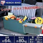 収納 ボックス 収納ボックス おしゃれ フタ付き アイリスオーヤマ 2個セット HDBOX 800D 幅80×奥行37.5×高さ38