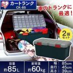 (2個セット) 収納 ボックス 収納ボックス  工具箱  フタ付き アイリスオーヤマ 車 防水 カートランク CK-85 鍵穴 幅85×奥行45×高さ39