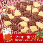 クッキー型 一度にたくさん抜けるかわいいクッキー型 クリスマス 動物 乗り物 貝印 代引き不可 メール便 KAI 雪だるま ツリー サンタ