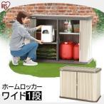 物置 屋外 1段 アイリスオーヤマ おしゃれ 物置小屋 DIY 収納庫 木目調 ホームロッカー 木製 1800F