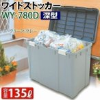 ショッピング屋外 (セール)ワイドストッカー 屋外収納 おしゃれ 収納ボックス 深型 780 アイリスオーヤマ