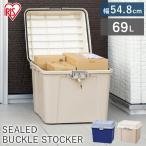 収納ボックス 密閉バックルストッカー 屋外収納 おしゃれ 収納ボックス 540 アイリスオーヤマ ステンレス製(あすつく)