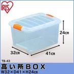 高い所BOX TB-43 アイリスオーヤマ 衣類収納ケース 衣装ケース 収納ボックス 押入れ プラスチック フタ付き(あすつく)