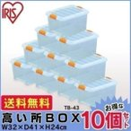 (10個セット)高い所BOX TB-43 ...