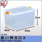 高い所BOX TB-54D アイリスオーヤマ 衣類収納ケース 衣装ケース 収納ボックス 押入れ プラスチック フタ付き(あすつく)