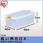 高い所BOX TB-64 アイリスオーヤマ 衣類収納ケース 衣装ケース 収納ボックス 押入れ プラスチック フタ付き(あすつく)