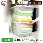 【4個セット】キャリーストッカー AA-530 アイリスオーヤマ 衣類収納ケース 衣装ケース 収納ボックス 押入れ プラスチック フタ付き