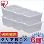 【6個セット】クリアボックス CB-38 アイリスオーヤマ 衣類収納ケース 衣装ケース 収納ボックス 押入れ プラスチック フタ付き(あすつく)