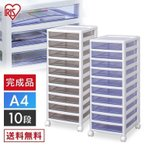 レターケース 引き出し スーパークリアチェスト オフィス 収納 書類ケース おしゃれな書類ケース 収納 SCE-S1000 アイリスオーヤマ