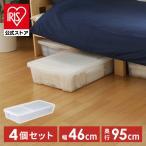 4個セット ベッド下ボックス UB-950 ナチュラル アイリスオーヤマ 衣類収納ケース 衣装ケース 収納ボックス プラスチック フタ付き(あすつく)