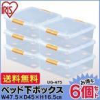 ショッピング薄型 6個セット 薄型ボックス UG-475 アイリスオーヤマ ベッド下収納 衣類収納ケース 衣装ケース 収納ボックス プラスチック フタ付き