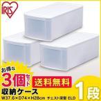 3個セット 深型 ELD アイリスオーヤマ 衣類収納ケース 引き出し プラスチック 押入れ 押し入れ クローゼット 安い
