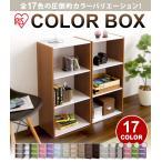 ショッピングカラーボックス カラーボックス デザインカラーボックス 3段 DCX-3 アイリスオーヤマ 収納家具 収納棚 収納ラック 本棚 おしゃれ 限定数量超特価