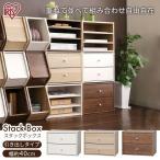 スタックボックス棚付き 引出し キューブボックス 収納ボックス STB-400H 全3色 アイリスオーヤマ 限定数量超特価