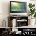 TV台 アイリスオーヤマ ローボード おしゃれ モジュールボックス TV台タイプ 32型対応 MDB-3S 全5色  ロータイプ 収納付き A4サイズ