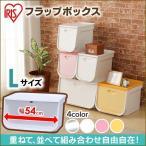 (セール)収納ボックス 収納ケース フラップボックス おしゃれ 前開き フタ付 おもちゃ収納 収納家具 洗濯かご FLP-L アイリスオーヤマ(あすつく)