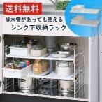 ショッピングアイリスオーヤマ 伸縮棚 シンク下 アイリスオーヤマ 台所 下 ラック キッチン 収納(あすつく)