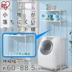 ショッピング洗濯機 ランドリーラック 収納 洗濯機 おしゃれ 伸縮 洗濯機 アイリスオーヤマ(あすつく)