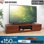 テレビ台 幅150cm ロータイプ シンプル ボックステレビ台 テレビボード アイリスオーヤマ BAB-150