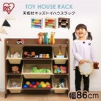 (受賞セール)天板付キッズトイハウスラック おもちゃ収納 おもちゃ 収納 かわいい ポップ TKTHR-39 アイリスオーヤマ
