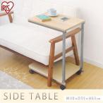 サイドテーブル  テーブル ソファテーブル DSI-356 ペアー/シルバー アイリスオーヤマ