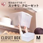 クリアケース アイリスオーヤマ 収納 プラスチック 新生活 一人暮らし 省スペース 収納ケース 収納ボックス 衣類収納 クローゼットボックス MCB-M