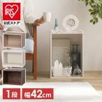 ショッピングカラーボックス カラーボックス キューブボックス CBボックス 1段 アイリスオーヤマ 収納家具 収納棚 収納ラック 本棚 おしゃれ