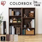 カラーボックス CBボックス 3段 可動棚タイプ CX-3KD アイリスオーヤマ 収納家具 収納棚 収納ラック 本棚 おしゃれ