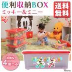 おもちゃ収納 収納家具 収納ボックス 収納ケース おしゃれ フタ付 便利収納BOX 4個セット NBSB-M×4 ミッキー アイリスオーヤマ