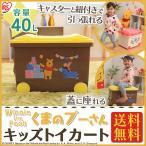 ショッピングおもちゃ おもちゃ収納 収納家具 収納ボックス 収納ケース おしゃれ フタ付 キッズトイカート NKTC-450 プ―さん アイリスオーヤマ
