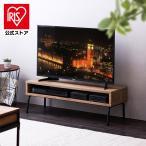 テレビ台 テレビボード  おしゃれ ローボード テレビ台 北欧 tv台 tvボード テレビラック  一人暮らし 100cm AVボード テレビ棚 コンパクト