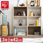 カラーボックス 収納 3段 おしゃれ 木製 子供部屋 カラフル リビング 棚 本棚 アイリスオーヤマ ACX-3