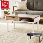 テーブル センターテーブル おしゃれ 机 ローテーブル 北欧 一人暮らし 木目 ウッドセンターテーブル WCT-800 アイリスオーヤマ