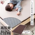 マットレス シングル 高反発 高反発マットレス 腰痛 MAKK4-S アイリスオーヤマ