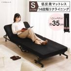 ショッピング低反発 ベッド 折りたたみ シングル 低反発 リクライニング アイリスオーヤマ(iris_coupon)
