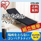 ショッピングアイリス ベッド 折りたたみ シングル コンパクト リクライニング 簡易 ミニ折りたたみベッド OTB-MN ネイビー アイリスオーヤマ(あすつく)