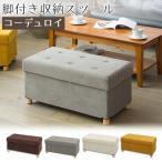 スツール 脚付き 収納 ワイド アイリスオーヤマ 椅子 収納 オットマン スツール テーブル チェア リビング 寝室 ASSTW-76