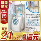 ランドリーラック 収納 洗濯機 おしゃれ ステンレス 伸縮 アイリスオーヤマ(あすつく)