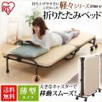 ベッド 折りたたみベッド シングル マットレス付き OTBK-U アイリスオーヤマ 限定数量超特価